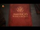 Американская книга тайн 2 сезон 5 серия Американские нацисты