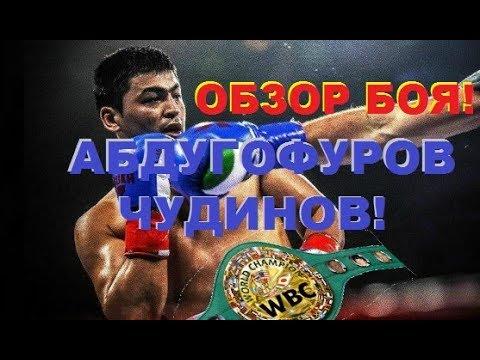АЗИЗБЕК АБДУГОФУРОВ vs ДМИТРИЙ ЧУДИНОВ / AZIZBEK ABDUGOFUROV vs DMITRI CHUDINOV! ОБЗОР БОЯ!