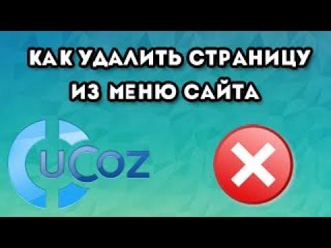 Как удалить страницу из меню сайта ucoz