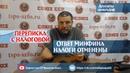 Переписка с налоговой ответ МинФина налоги отменены   Профсоюз Союз ССР   ноябрь 2018