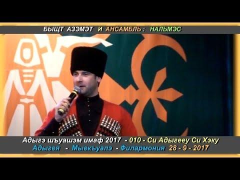 010 - Быщт Азэмэт .. Си Адыгееу си хэку
