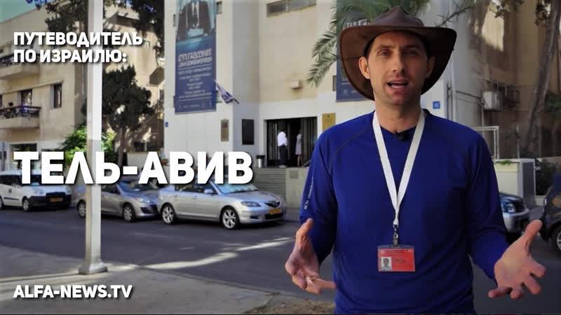 Путеводитель по Израилю: Тель-Авив