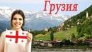 Грузия. Интересные факты о Грузии.