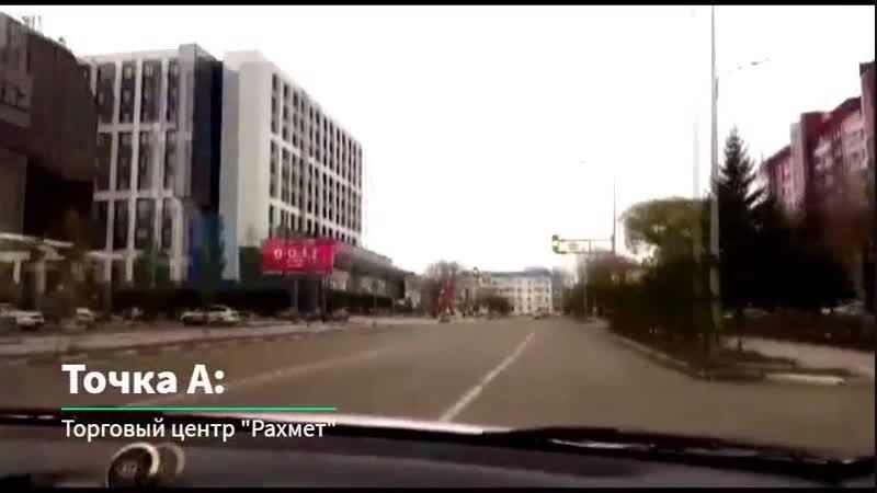 Видеомаршрут ТЦ Рахмет- магазин Центр Напольных Покрытий