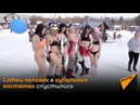 Сотни человек в купальных костюмах катались на лыжах и сноубордах в Иркутской области