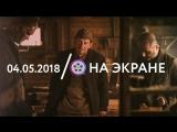 04.05 | НА ЭКРАНЕ: Собибор