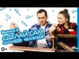 Castorama «Сделай сам челлендж» / Выпуск 2: Полки своими руками