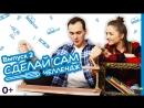Castorama «Сделай сам челлендж» / Выпуск 2 Полки своими руками