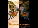 Сушёные бабочки _ Las mariposas disecadas (1978) Мексика