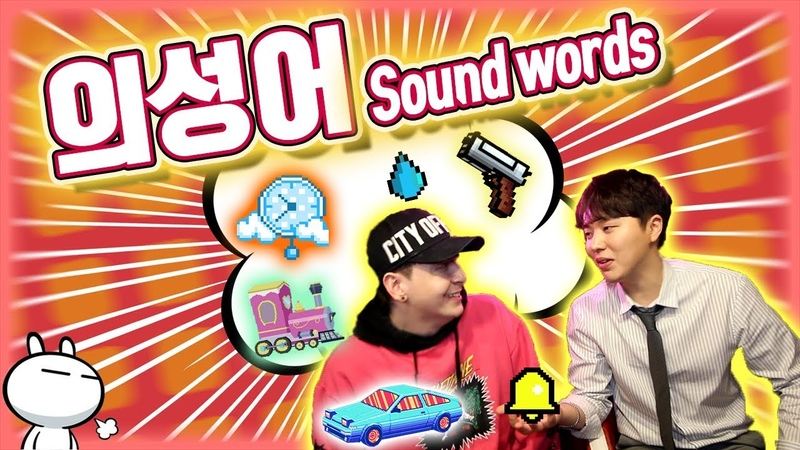 한국어 의성어 VS 영어 의성어 비교하기! 이렇게 다르다고?! Korean Sound Words vs English Sound Words(VERY DIFFERENT)