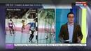 Новости на Россия 24 • Ростов-Дон обыграл Мидтьюлланд в матче Лиги чемпионов