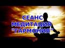 гармония космоэнергетика медитация сеанс
