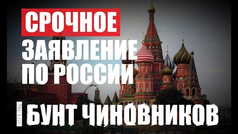 CΡOЧHOE ЗАЯВΛЕΗИЕ ПО ΡОССИИ. ТАКОГО НИКТО НЕ ОЖИДАΛ — 13.11.2018