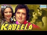 Kabeela (HD) - All Songs - Feroz Khan - Rekha - Lata Mangeshkar - Kishore Kumar