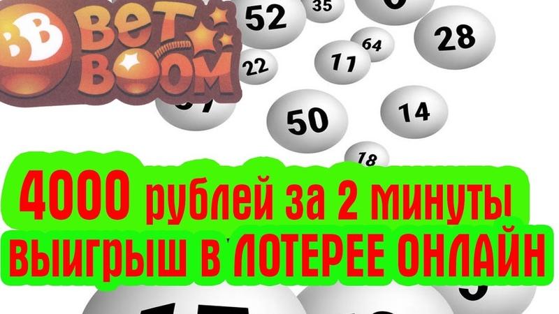 Выигрыш в Лотерее онлайн.Выиграл 4000 рублей онлайн.2018год