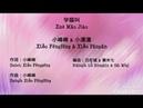 Xue Mao Jiao 学猫叫 - Xiao Panpan 小潘潘 Xiao Fengfeng 小峰峰 (Tik Tok 斗音神曲) Pinyin Lyric 拼音歌词