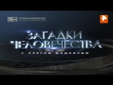 Загадки человечества с Олегом Шишкиным (22.05.2018) HD