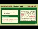 Аят Аль-Курси آية الكرسى ( روسى )(720P_HD).mp4