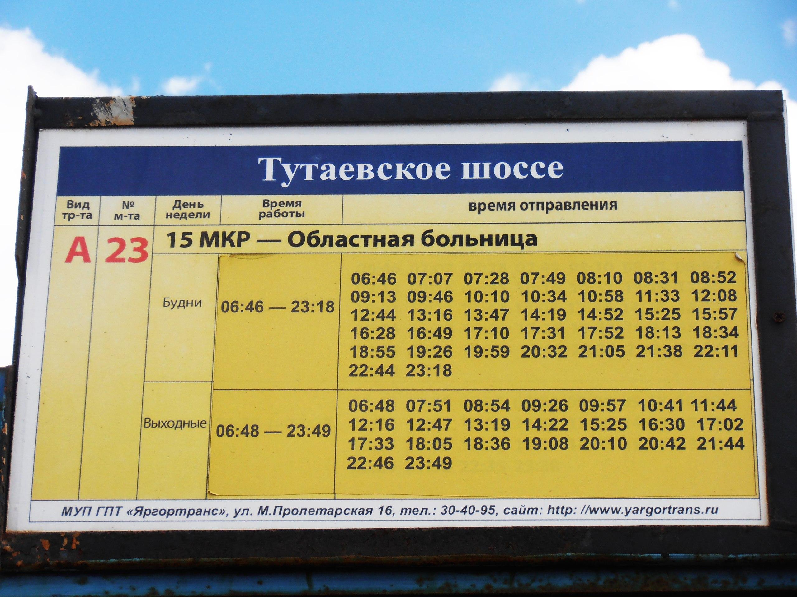 Расписание автобуса №23. Остановка
