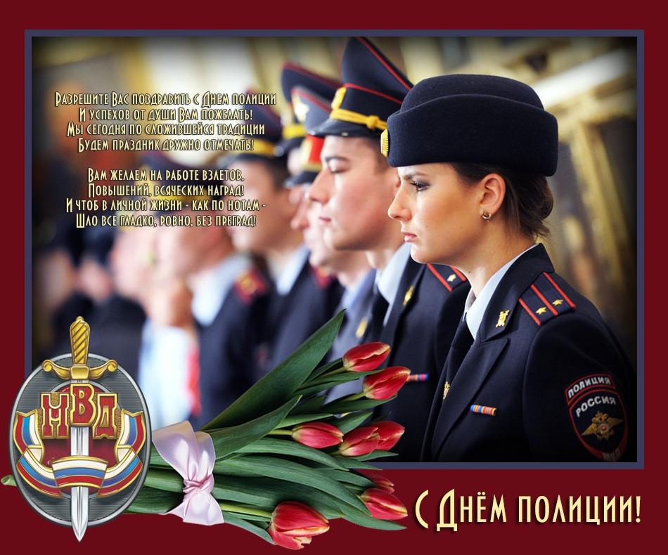 Поздравление в день полиции открытки, как хорошо