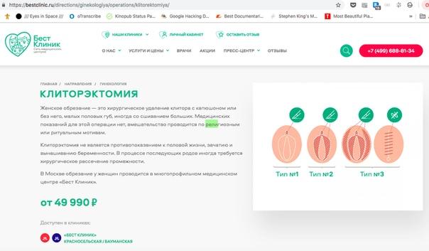Средневековые пытки в центре Москвы или что такое женское обрезание клитора... Женское обрезание - острая тема, которую начали освещать буквально несколько лет назад многие общественные и