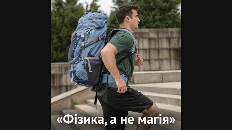 Новітній рюкзак
