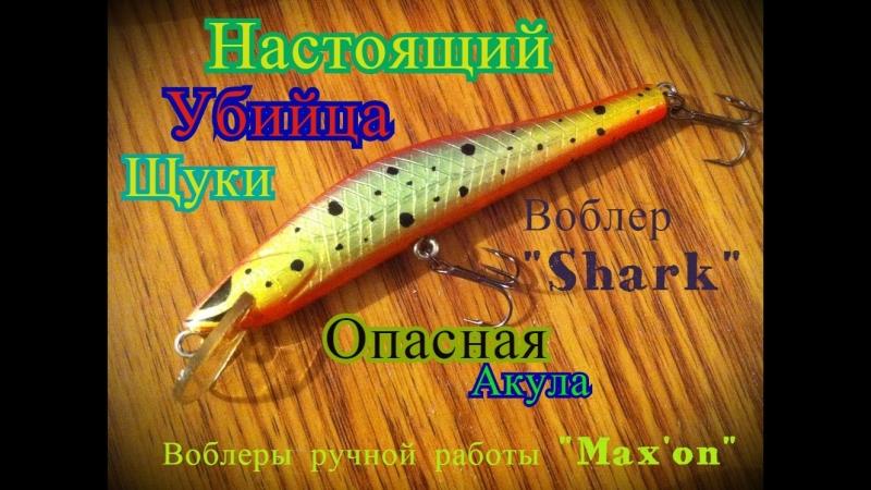 Воблер ручной работы Shark 105мм,12гр
