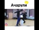 Грузинский Танец Ачарули