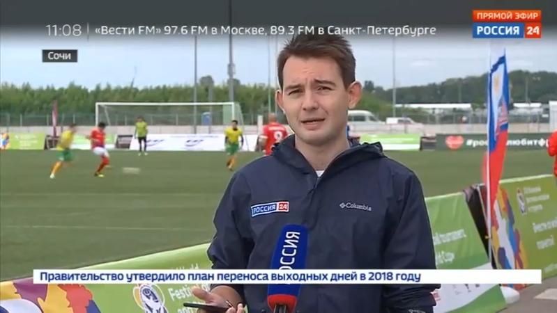 Новости на Россия 24 • На форуме в Сочи Елена Исинбаева поделилась секретами спортивных достижений