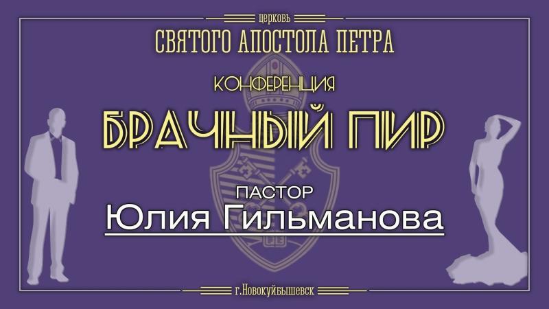 Юлия Гильманова. Конференция Брачный Пир. 11.02.2018