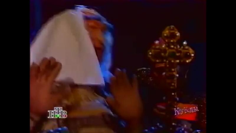 Куклы. Выпуск 13. Царь Султан (15.04.1995)
