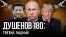 «Золотая акция» ядерного Путина