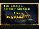 Tom Clancy's Rainbow Six Siege Стрим Будни