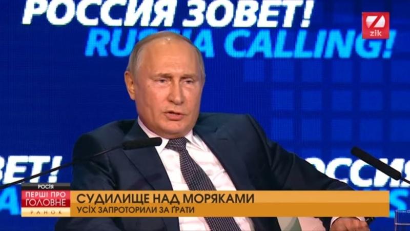 Путін заговорив про Україну Їм все сходить з рук - Перші про головне. Ранок. (7.00) за 29.11.18