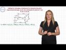 Математика 5 класс Прямоугольный параллелепипед