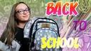 BACK TO SCHOOL 2018!Покупки к школе/покупки канцелярии