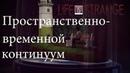 Life Is Strange Эпизод 5 Пространственно временной континуум Часть 2 я