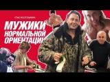 Премьера. Стас Костюшкин - Мужики нормальной ориентации