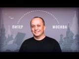 Путешествие из Петербурга в Москву, часть 1 | Интервью с главным геймдизайнером League of Legends