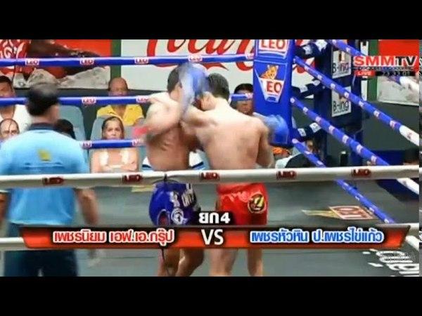 Phetniyom Vs Phethuahin 23 เมษายน 2561 Muay Thai Daily