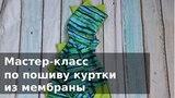 Как сшить Кроко- куртку (дино-куртку) из плащевой ткани на флисовом подкладе, подробное видео