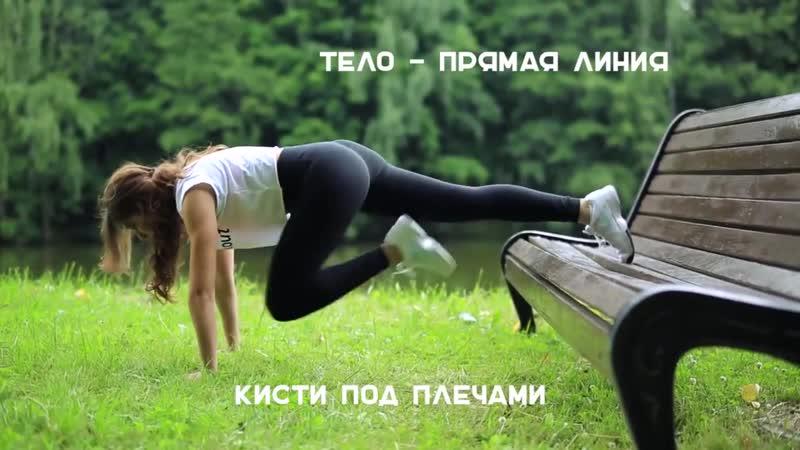 Упражнения для пресса и ягодиц. Тренировка на открытом воздухе