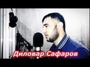 ☾ Гайбат зебиши шумо нест Диловар Сафаров ☾