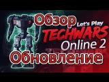 Techwars Online 2 ► Обзор ► Let's Play ► Обновление