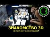первое знакомство с 3D принтером Аня