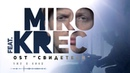 MIRO feat KREC - Свидетели [UnitedStreets]