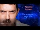 от его песен и голоса дрожь по коже Аркадий Кобяков - Прощения мне нет
