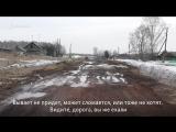 Как живёт деревня в Красноярском крае, где 100% голосуют за Путина