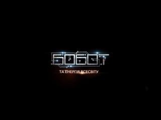 Бобот та енергія всесвіту - Перший офіційний трейлер - HD