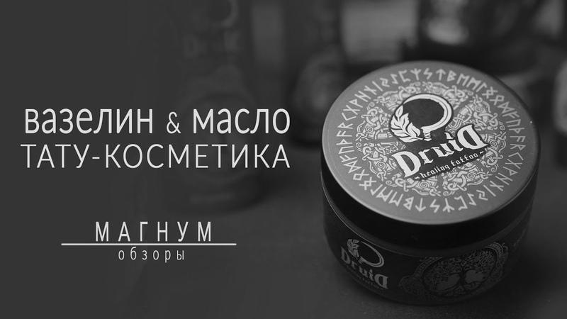Вазелин или масло Тату-косметика «Магнум тату. Обзоры» выпуск 26
